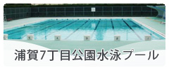 浦賀7丁目公園水泳プール