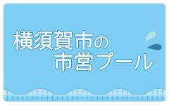 横須賀市の市営プール